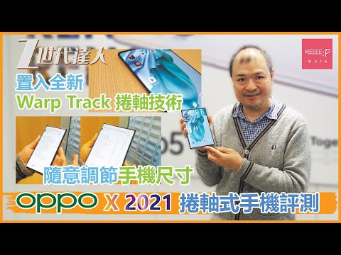 [概念機率先試] OPPO X 2021 捲軸式手機評測 | OLED 柔性無痕螢幕 置入全新 Warp Track 捲軸技術 隨意調節手機尺寸 更高效率處理日常文件