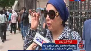كورة كل يوم | المحكمة الإدارية العليا ترفض استشكال اتحاد الكرة على حكم ...