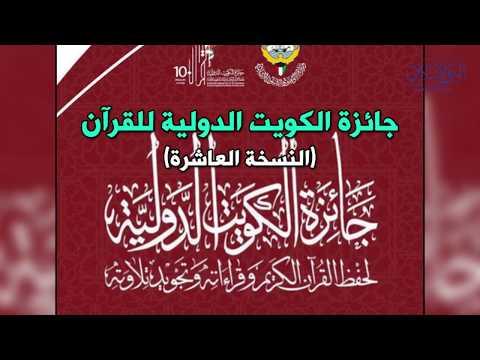"""فيديوجراف """"الوعي الإسلامي"""" عن فعاليات ختام جائزة الكويت الدولية للقرآن"""