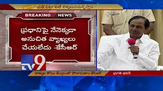 Full Video : CM KCR Press Meet LIVE    Slams Modi & BJP    నరేంద్ర మోడీ ప్రభుత్వంపై విమర్శలు  - TV9