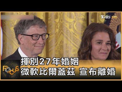 揮別27年婚姻 微軟比爾蓋茲 宣布離婚|方念華|FOCUS全球新聞 20210504