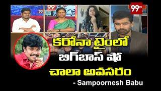 Actor Sampoornesh Babu funny comments on Bigg Boss 4..