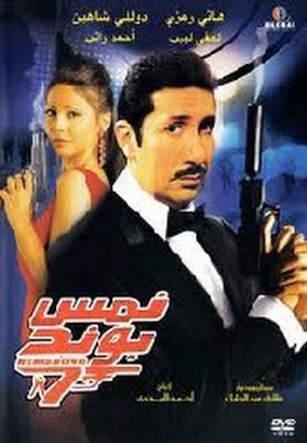 فيلم رضا بوند كامل