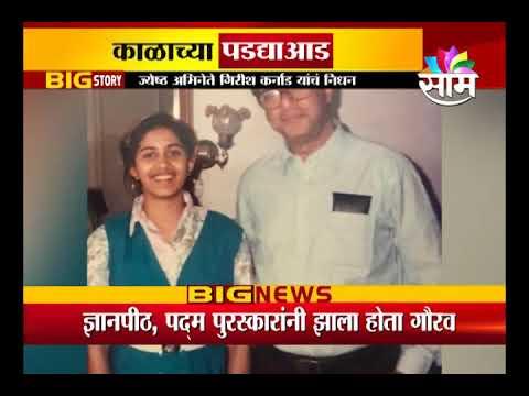 ज्येष्ठ अभिनेते Girish Karnad काळाच्या पडद्याआड, वयाच्या 81 व्या वर्षी घेतला अखेरचा श्वास
