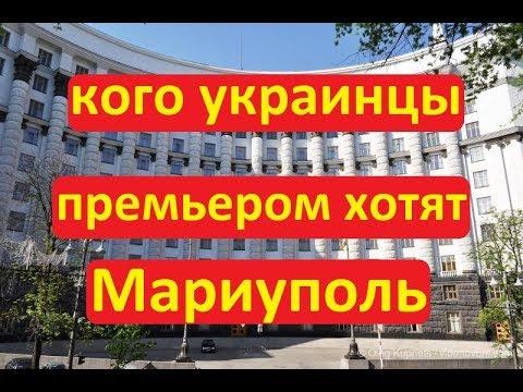 В Мариуполе выбирали премьер министра Украины Оригинал photo