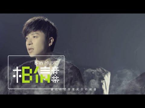 李劍青 [ 為你平定的天下 ] Official Music Video - 戲劇「風中奇緣」片頭曲