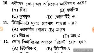 MOST IMPORTANT GK QUESTIONS||LIFE SCIENCE||FOR WB POLICE EXAM 2018||WBSI||WB CONSTABLE||WBCS||
