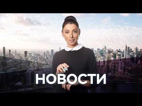 Новости с Лизой Каймин / 19.02.2020