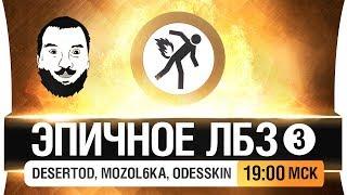 ЭПИЧНОЕ ЛБЗ #3 - фаршированный нагиб [19-00]