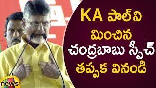 CM Chandrababu Naidu Speech In KA Paul Style | AP Political News | AP Elections 2019 | Mango News