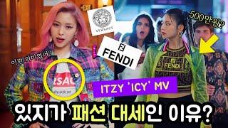 2천만원? JYP가 엄청나게 투자하는 '있지 ICY' 뮤비 명품패션 분석 (itzy)