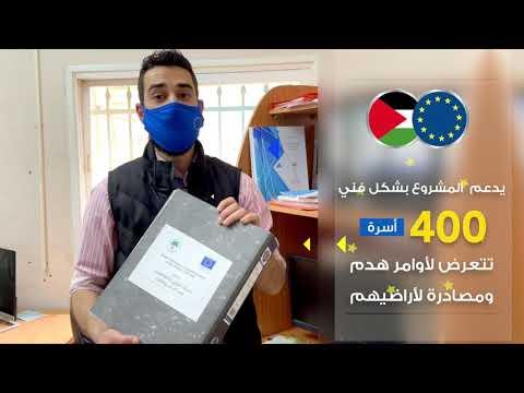 جولة أوروبية 11 - مشروع حماية ...