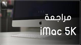 مراجعة جهاز iMac 5K