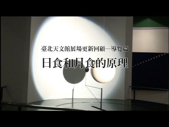 日環食觀賞攻略!2020日環食台灣各地時間表、最佳觀測地點報你知