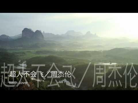 周杰伦/超人不会飞 keith cover
