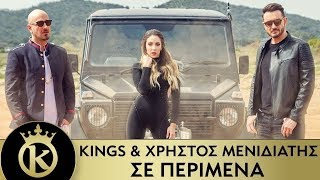 KINGS & Χρήστος Μενιδιάτης - Σε Περίμενα | Se Perimena - Official Music Video