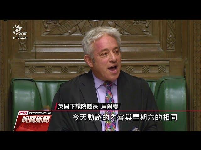 英脫歐協議欲闖關 遭下議院議長打回票