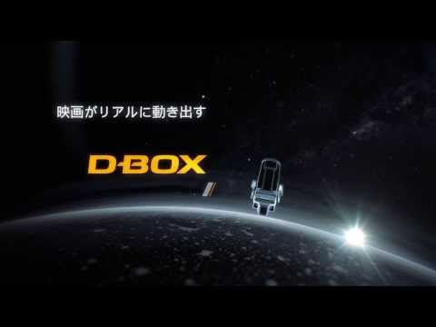 Wireframe -- Japanese D-BOX Commercial Video (30 sec)