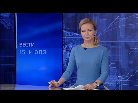 Вести-Коми 15.07.2021
