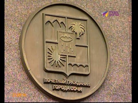 Список почётных граждан Сочи скоро пополнится