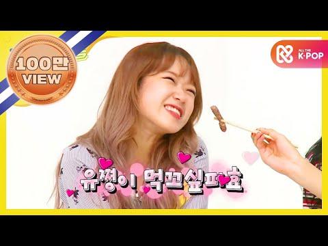 (Weekly Idol EP.266) I.O.I Yoojung&Somi 'Aegyo'