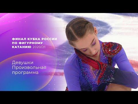 Произвольная программа. Девушки. Финал Кубка России по фигурному катанию 2020/21