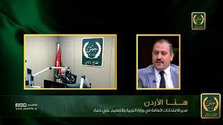 مدير الامتحانات العامة في وزارة التربية والتعليم علي حماد ...