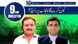 Who Will Rule Punjab? | News Bulletin | 9:00 AM | 19 Aug 2018 | 24 News HD