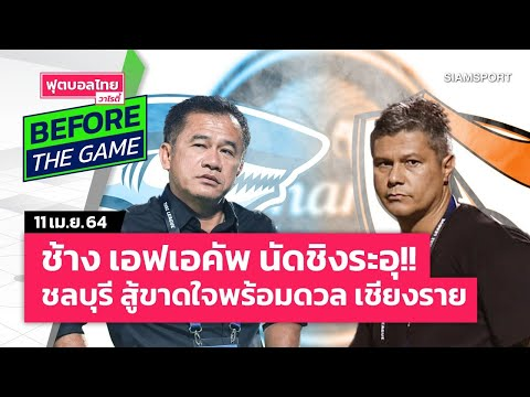 เอฟเอคัพ รอบชิงชนะเลิศ ชลบุรี สู้ขาดใจพร้อมดวล เชียงราย l ฟุตบอลไทยวาไรตี้ LIVE 11.04.64
