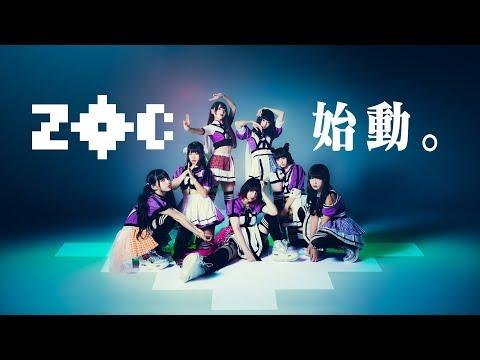 ZOC「ZOC実験室」Music Video