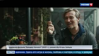 В прокат выходит фильм «Бендер.Начало», снятый при поддержке телеканала «Россия-1»