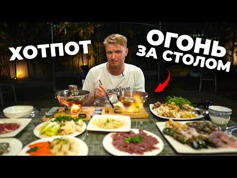 КИТАЙ vs ВЬЕТНАМ! Костры на столе! Какой HOT POT вкуснее?!