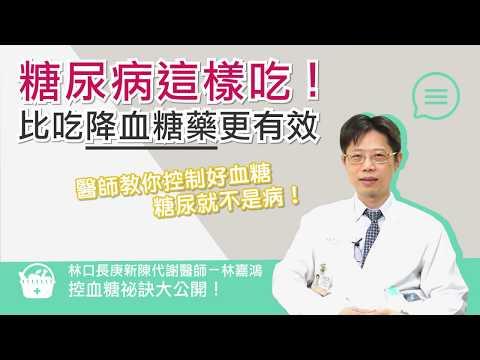 專業醫師傳授!糖尿病這樣控血糖 比吃降血糖藥更有效