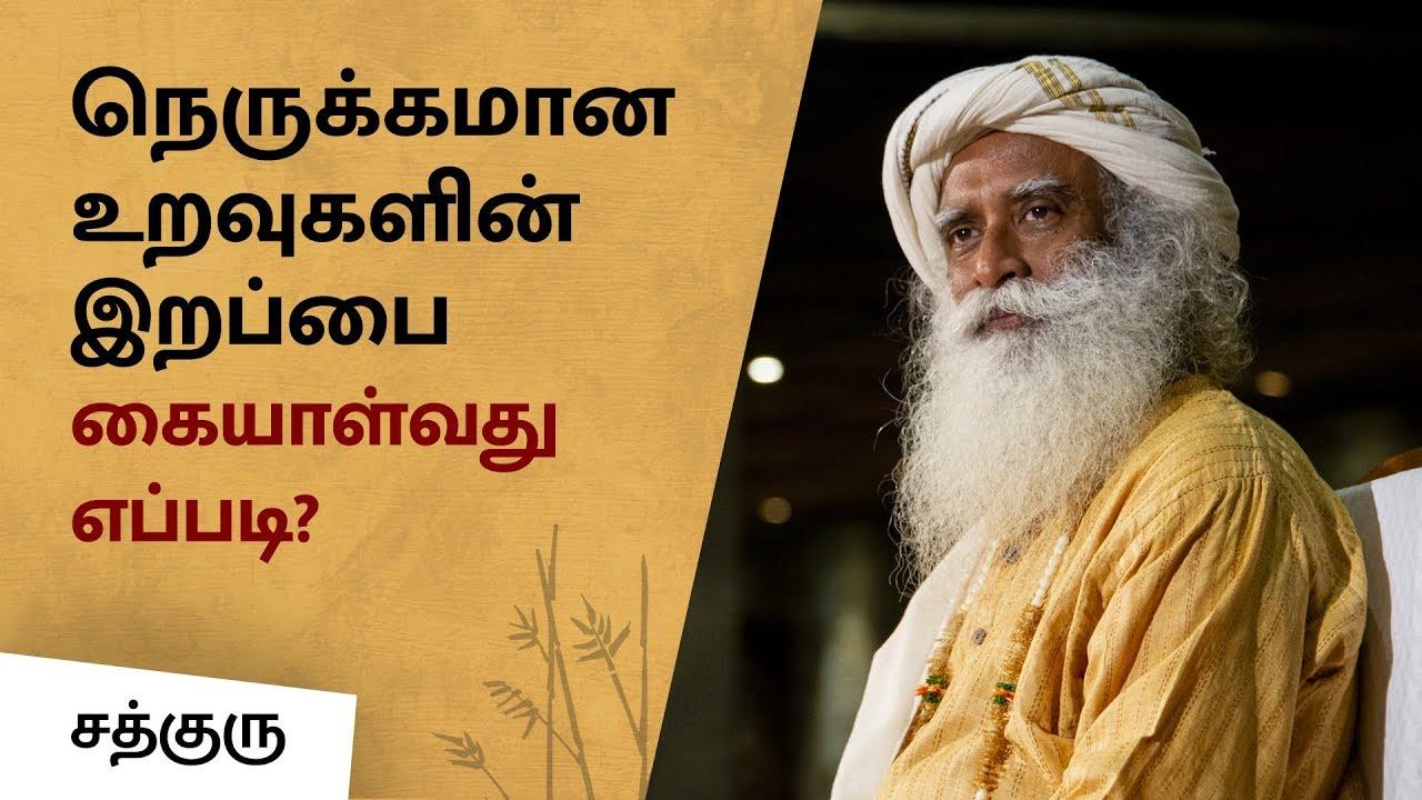 நெருக்கமானவர்களின் இறப்பை கையாள்வது எப்படி? | Handling Death Of Your Loved  Ones | Sadhguru Tamil