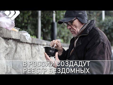 В России создадут реестр бездомных.