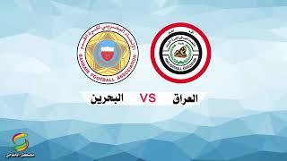 موعد مباراة العراق والبحرين في كأس خليجي 23     -