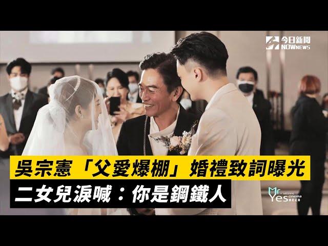 二女兒出嫁 吳宗憲感人致詞曝光