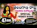 Madhu Priya's Telangana Formation Day Special Video Song 2018
