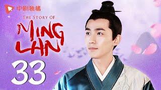 The Story Of MingLan - Episode 33 (English sub)[Zhao Liying, Feng Shaofeng, Zhu Yilong]