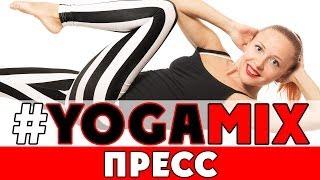 #YOGAMIX | Упражнения для пресса | Тренировка на 20 минут | Йога для всех | Йога для начинающих
