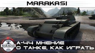 А-44 мнение о танке, как лучше играть, почему чужие бои