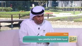 دبي هذا الصباح | تعرّف على أغذية تقوي مناعة الجسم مع الدكتور ...