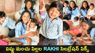 Watch: Manchu family Rakshabandhan moments..