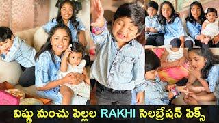 Watch: Manchu family Rakshabandhan moments..