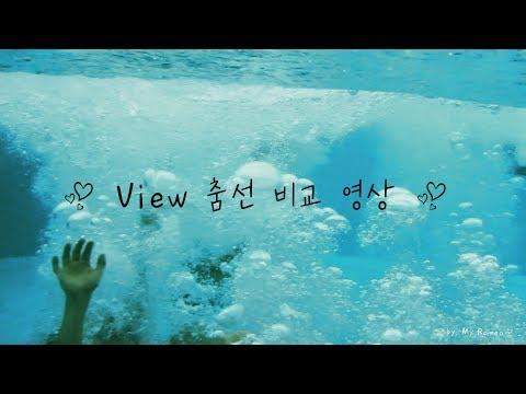 샤이니 View 춤선 비교영상