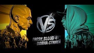 VERSUS Fresh Blood 4: отбор в команды. Смоки Мо / Oxxxymiron (ч.2)