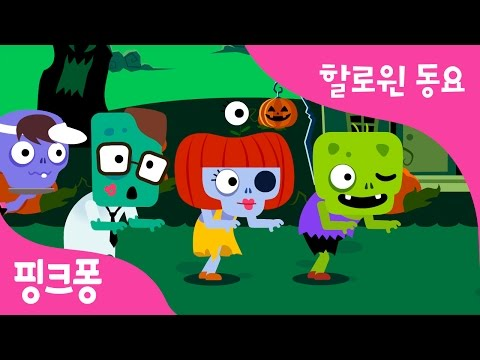Creepy Zombies | 오싹한 좀비들 | 할로윈 동요 | 핑크퐁! 인기동요