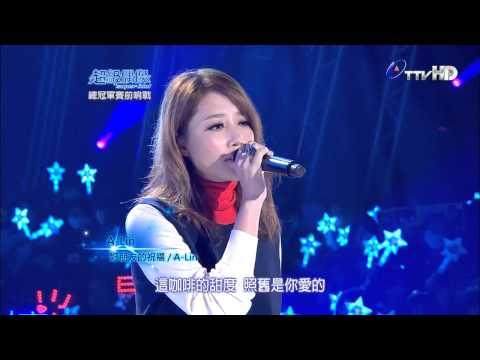 【超級偶像】A-Lin : 好朋友的祝福