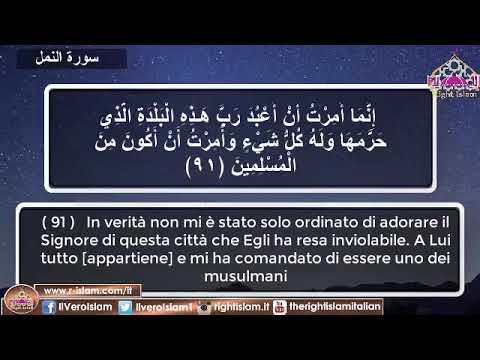 سورة النمل ايطالىIl Sacro Corano .. Sura An- Naml (sottotitoli in italiano