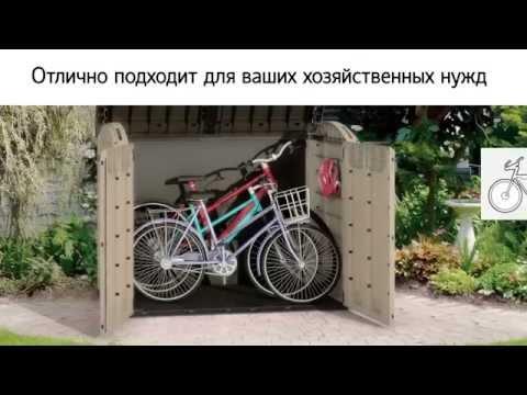Видео: Садовый ящик-шкаф Keter Store-It-Out MIDI